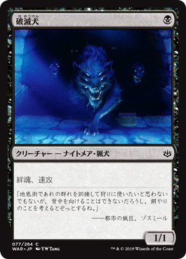《破滅犬/Banehound》[WAR] 黒C