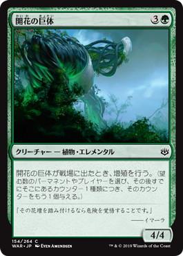 《開花の巨体/Bloom Hulk》[WAR] 緑C