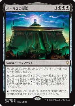 《ボーラスの城塞/Bolas's Citadel》[WAR] 黒R