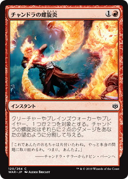 《チャンドラの螺旋炎/Chandra's Pyrohelix》[WAR] 赤C