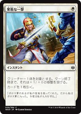 【Foil】《果敢な一撃/Defiant Strike》[WAR] 白C