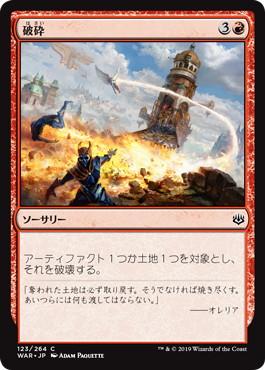 《破砕/Demolish》[WAR] 赤C