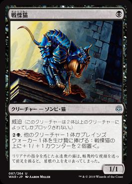 《戦慄猫/Dreadmalkin》[WAR] 黒U