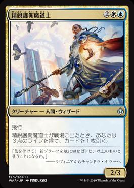 《精鋭護衛魔道士/Elite Guardmage》[WAR] 金U