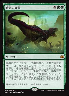 《破滅の終焉/Finale of Devastation》[WAR] 緑R