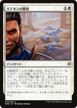 【Foil】《ギデオンの勝利/Gideon's Triumph》[WAR] 白U