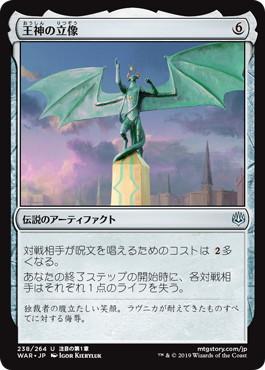 王神の立像