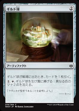 《ギルド球/Guild Globe》[WAR] 茶C