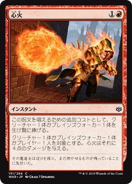 《心火/Heartfire》[WAR] 赤C