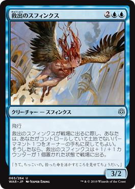 《救出のスフィンクス/Rescuer Sphinx》[WAR] 青U