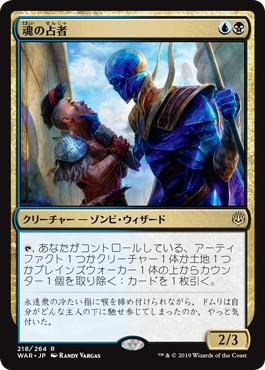 《魂の占者/Soul Diviner》[WAR] 金R