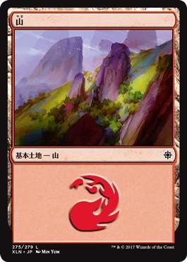 《山/Mountain》[XLN](275)