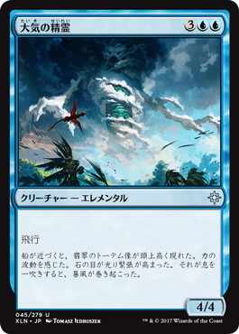 《大気の精霊/Air Elemental》[XLN] 青U