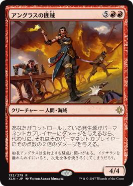 《アングラスの匪賊/Angrath's Marauders》[XLN] 赤R