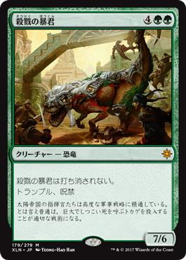 《殺戮の暴君/Carnage Tyrant》[XLN] 緑R