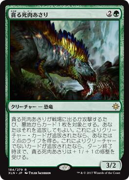 《貪る死肉あさり/Deathgorge Scavenger》[XLN] 緑R
