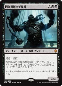 《凶兆艦隊の荒廃者/Dire Fleet Ravager》[XLN] 黒R
