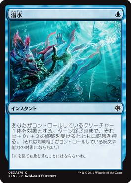 《潜水/Dive Down》[XLN] 青C