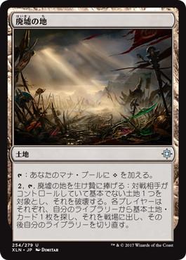 《廃墟の地/Field of Ruin》[XLN] 土地U