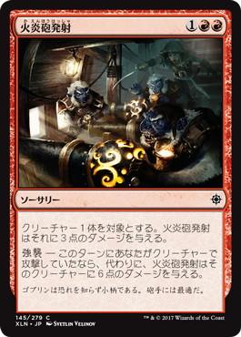 《火炎砲発射/Firecannon Blast》[XLN] 赤C