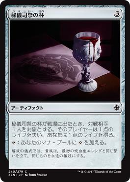 秘儀司祭の杯