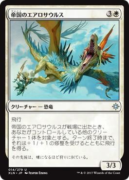 帝国のエアロサウルス