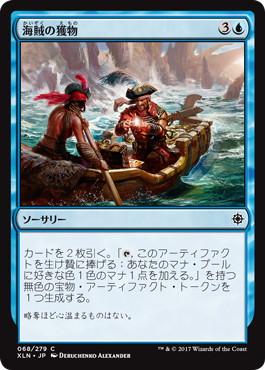 海賊の獲物