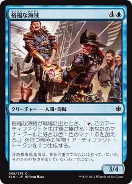 《裕福な海賊/Prosperous Pirates》[XLN] 青C
