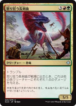 《怒り狂う長剣歯/Raging Swordtooth》[XLN] 金U