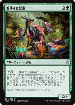 《群棲する猛竜/Ranging Raptors》[XLN] 緑U