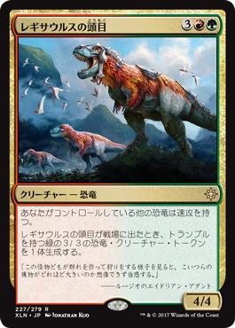 《レギサウルスの頭目/Regisaur Alpha》[XLN] 金R