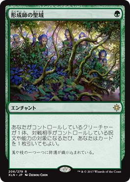 《形成師の聖域/Shapers' Sanctuary》[XLN] 緑R