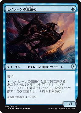 《セイレーンの嵐鎮め/Siren Stormtamer》[XLN] 青U