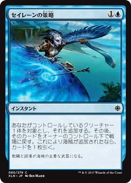 《セイレーンの策略/Siren's Ruse》[XLN] 青C