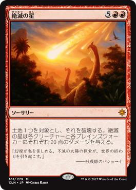 《絶滅の星/Star of Extinction》[XLN] 赤R
