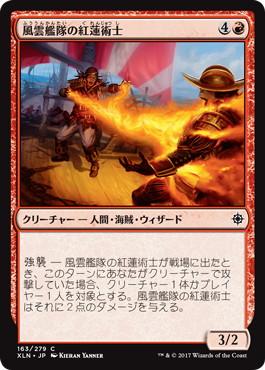 《風雲艦隊の紅蓮術士/Storm Fleet Pyromancer》[XLN] 赤C