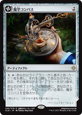 《魔学コンパス/Thaumatic Compass》/《オラーズカの尖塔/Spires of Orazca》[XLN] 茶R