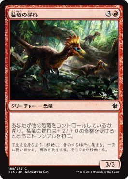《猛竜の群れ/Thrash of Raptors》[XLN] 赤C
