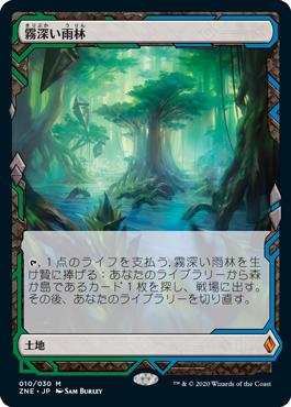 《霧深い雨林/Misty Rainforest》[ZNE]