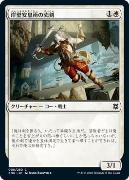 《岸壁安息所の売剣/Cliffhaven Sell-Sword》[ZNR] 白C