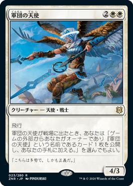 《軍団の天使/Legion Angel》[ZNR] 白R