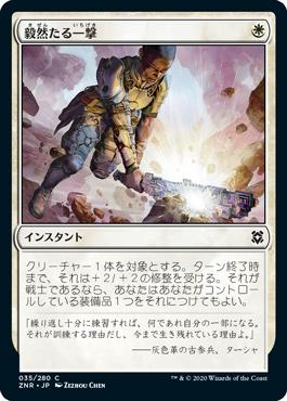 《毅然たる一撃/Resolute Strike》[ZNR] 白C