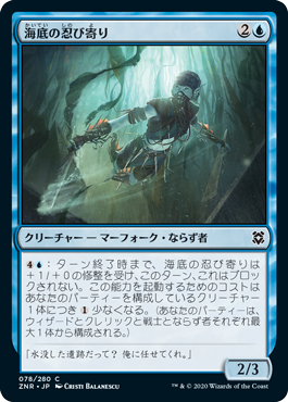 《海底の忍び寄り/Seafloor Stalker》[ZNR] 青C