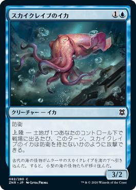 《スカイクレイブのイカ/Skyclave Squid》[ZNR] 青C