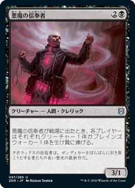 《悪魔の信奉者/Demon's Disciple》[ZNR] 黒U