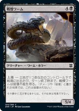 《戦慄ワーム/Dreadwurm》[ZNR] 黒C