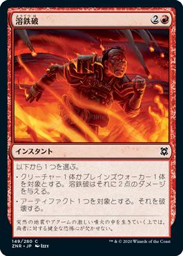 《溶鉄破/Molten Blast》[ZNR] 赤C