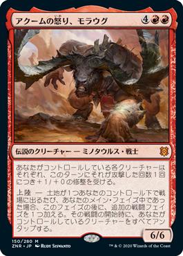 《アクームの怒り、モラウグ/Moraug, Fury of Akoum》[ZNR] 赤R