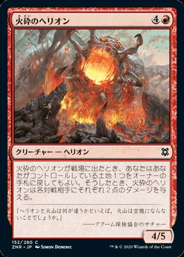 火砕のヘリオン