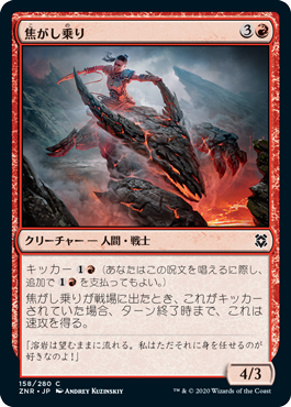 《焦がし乗り/Scorch Rider》[ZNR] 赤C